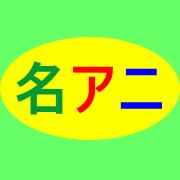 nagoya-anison-karaoke-icon.png